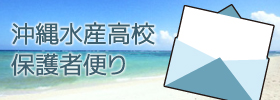 沖縄水産高校保護者便り
