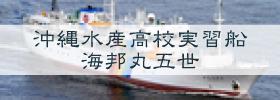 沖縄水産高校実習船 海邦丸五世